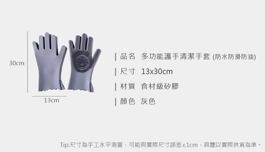 多功能護手清潔手套_規格.jpg
