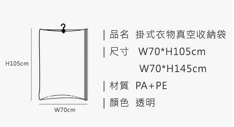 可以掛著的真空袋_規格表.jpg