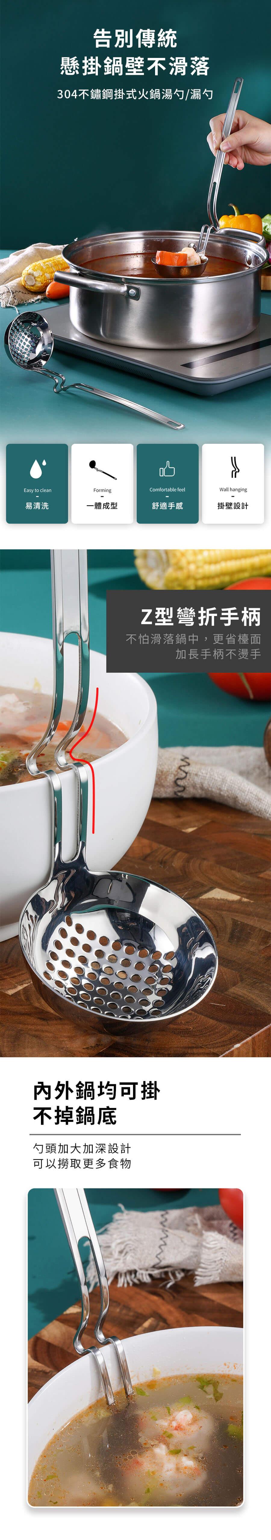 不鏽鋼掛式火鍋湯勺漏勺_PDP_20200414_1.jpg