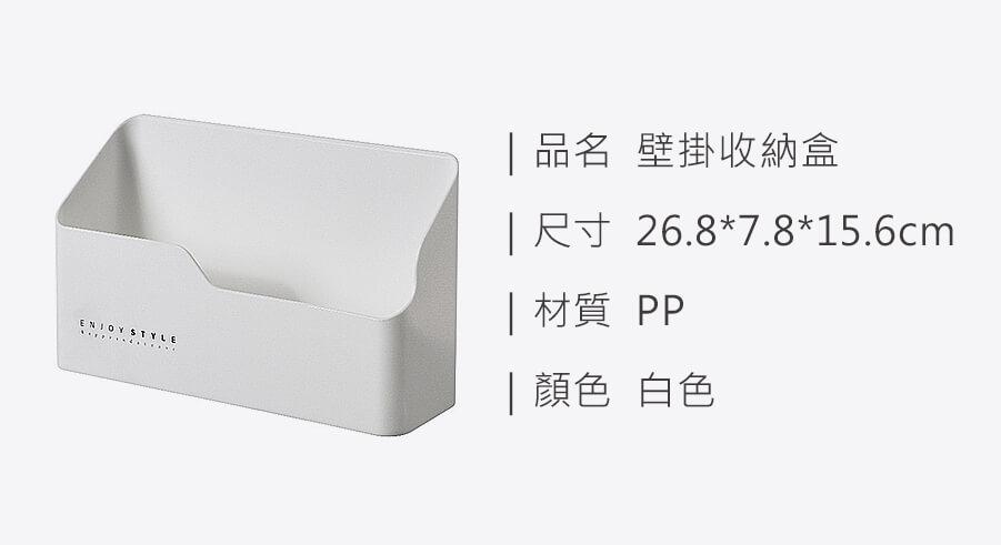 壁掛收纳盒_規格_20201017.jpg
