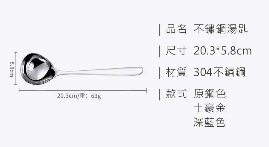不鏽鋼湯匙_規格_20201110.jpg
