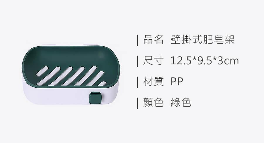 壁掛式肥皂架_規格_20210125.jpg