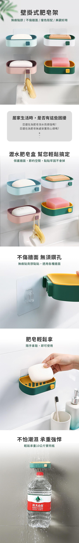 壁掛式肥皂架_PDP_20210125_1.jpg