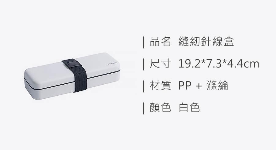 縫紉針線盒_規格_20210120.jpg