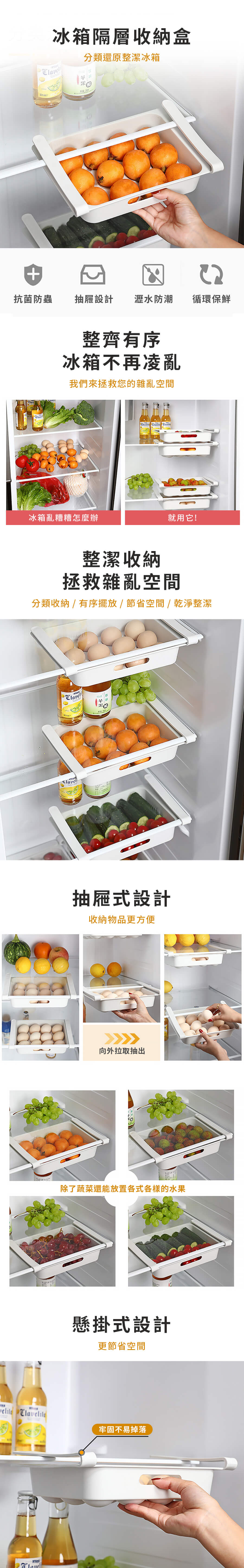 冰箱隔層收納盒_PDP_20210113_1.jpg