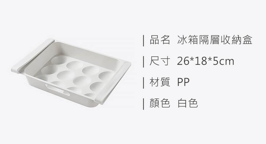 冰箱隔層收納盒_規格_20210113.jpg