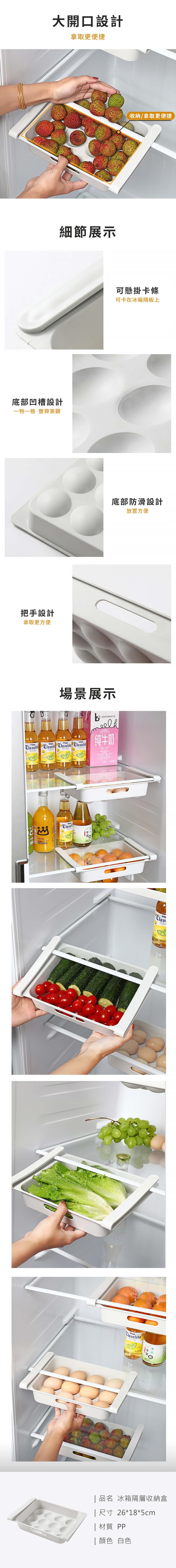 冰箱隔層收納盒_PDP_20210113_2.jpg