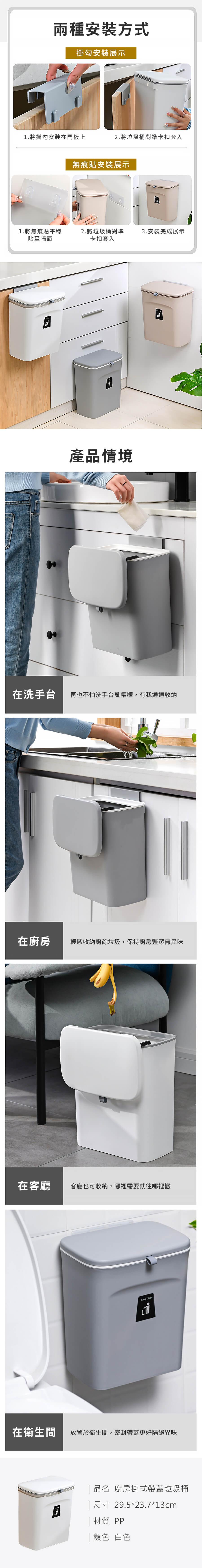 廚房掛式帶蓋垃圾桶_PDP_20210131_3.jpg