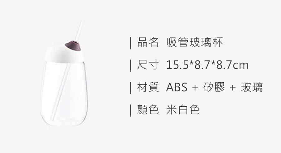 吸管玻璃杯_規格_20210105.jpg