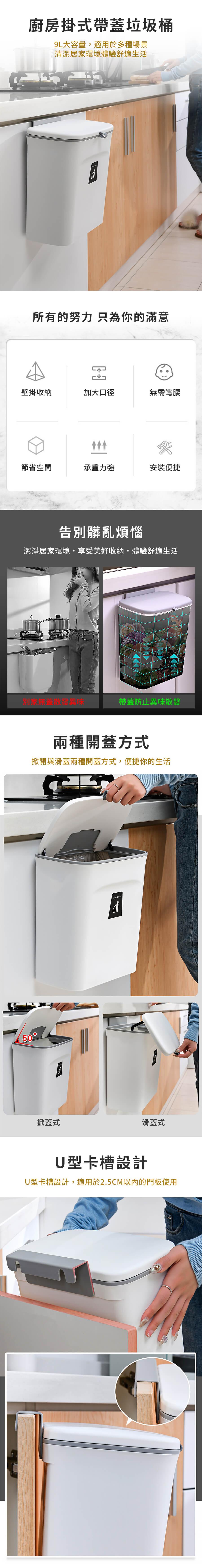 廚房掛式帶蓋垃圾桶_PDP_20210131_1.jpg