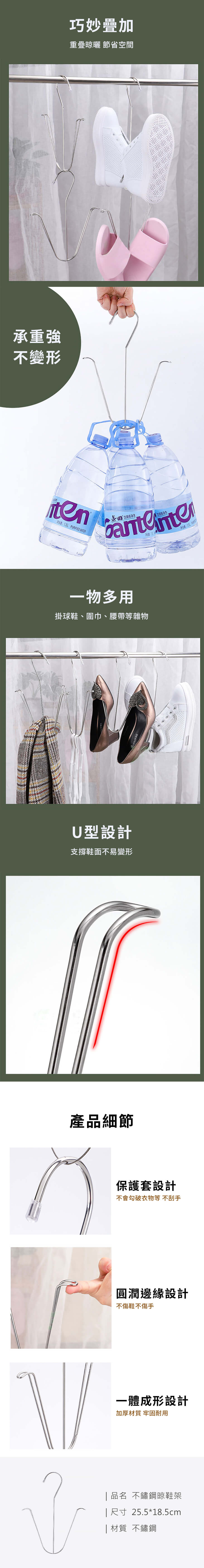 不鏽鋼晾鞋架_PDP_20210226_2.jpg