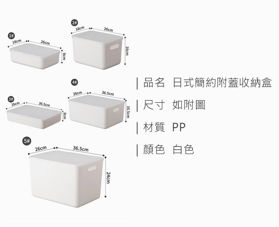 日式簡約附蓋收納盒_規格_20210318.jpg