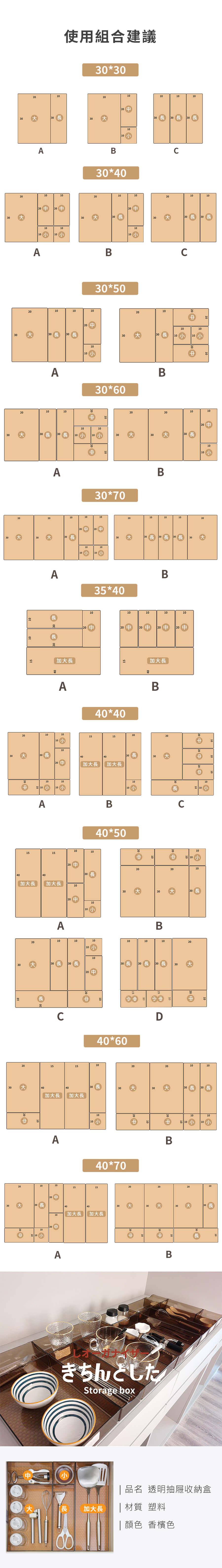 透明抽屜收納盒_PDP_20210427_3.jpg