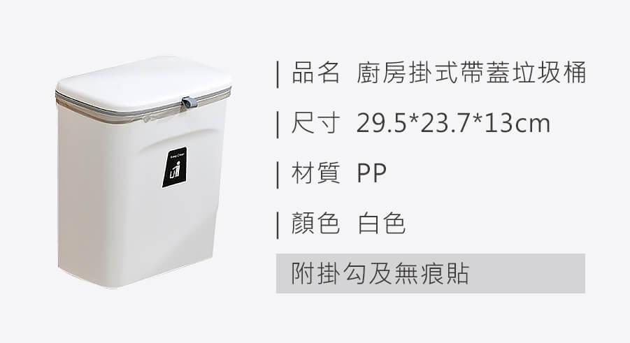 廚房掛式帶蓋垃圾桶_規格_20210131.jpg