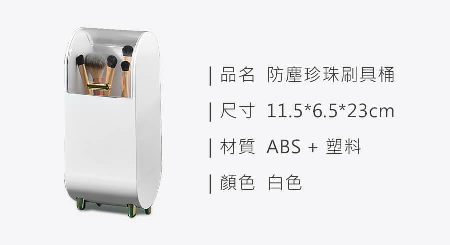 防塵珍珠刷具桶_規格_20210713.jpg