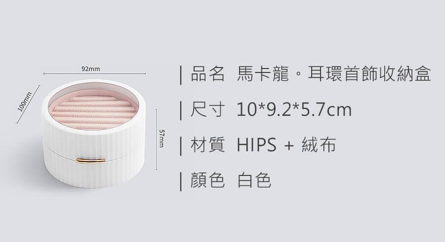 馬卡龍-耳環首飾收納盒_規格_20210713.jpg