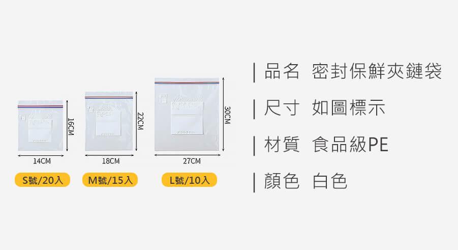 密封保鮮夾鏈袋_規格_20210723.jpg