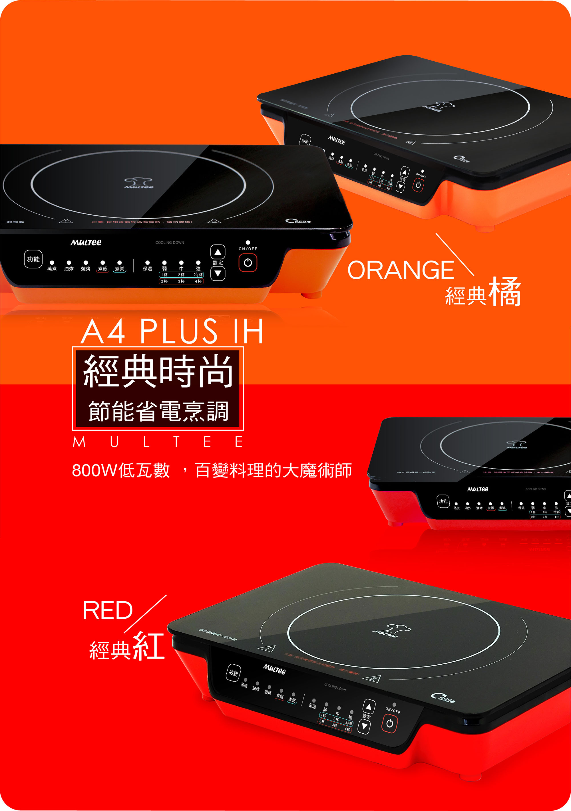 A4 PLUS 800-2.jpg