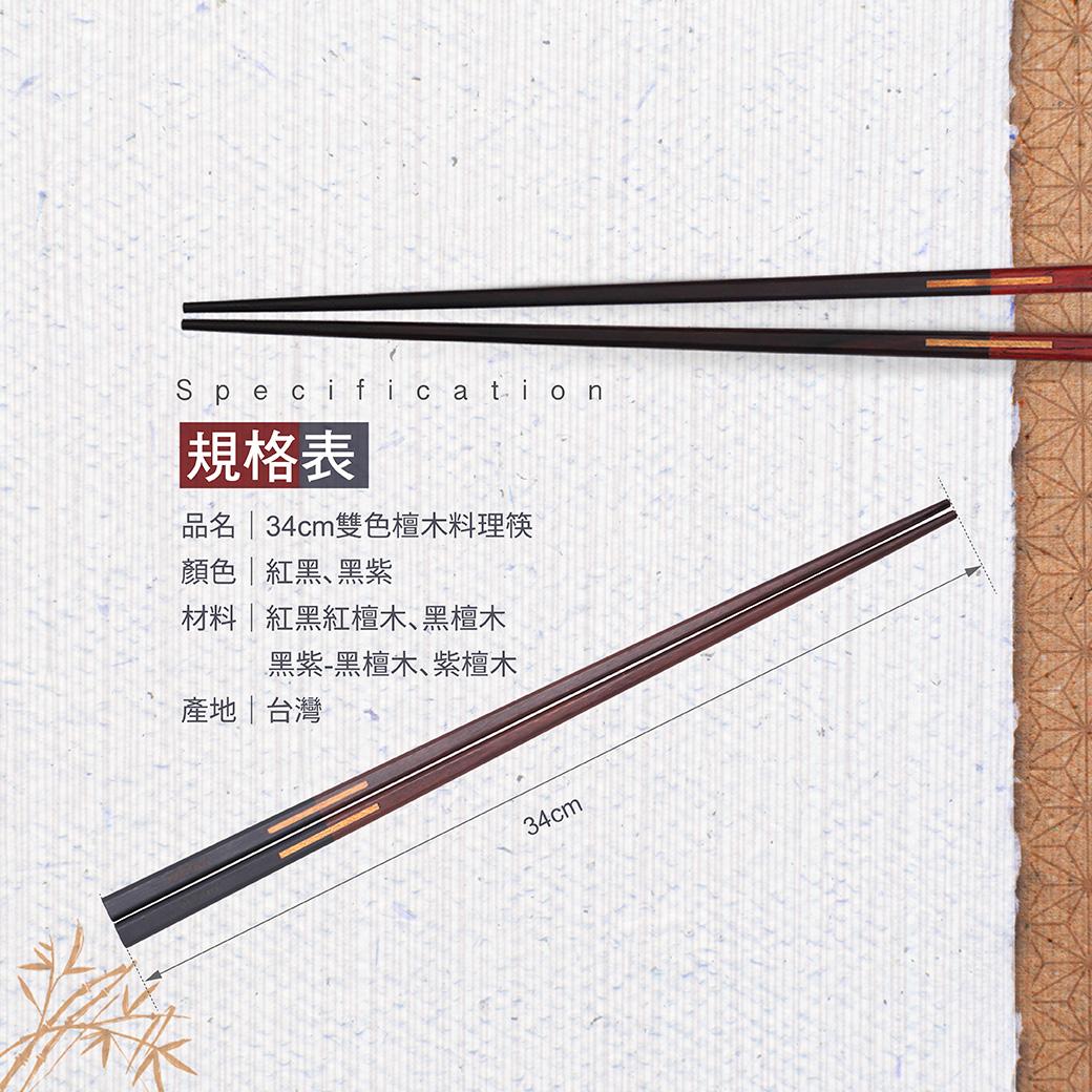 34cm檀木雙色料理筷 3.jpg