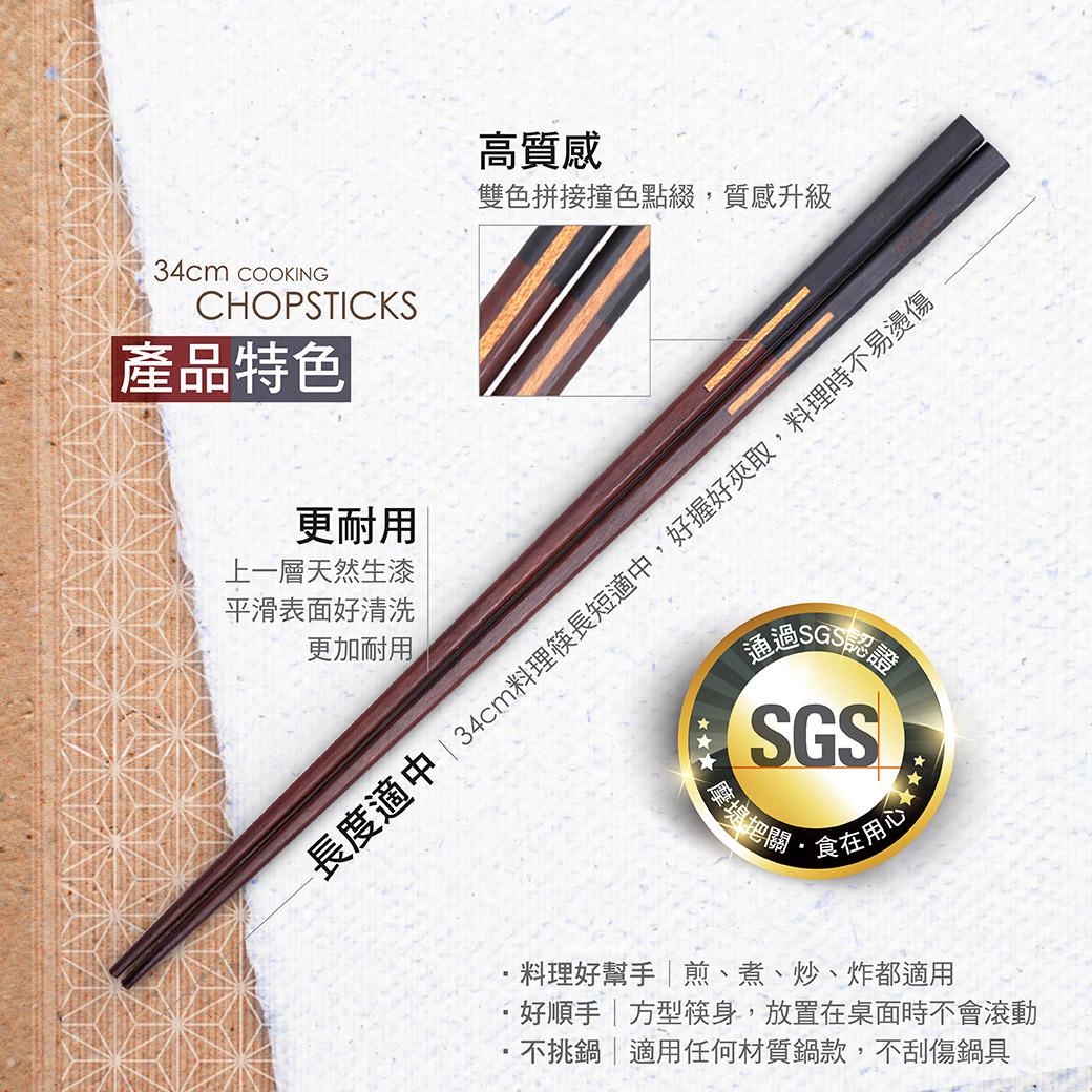 34cm檀木雙色料理筷 2.jpg