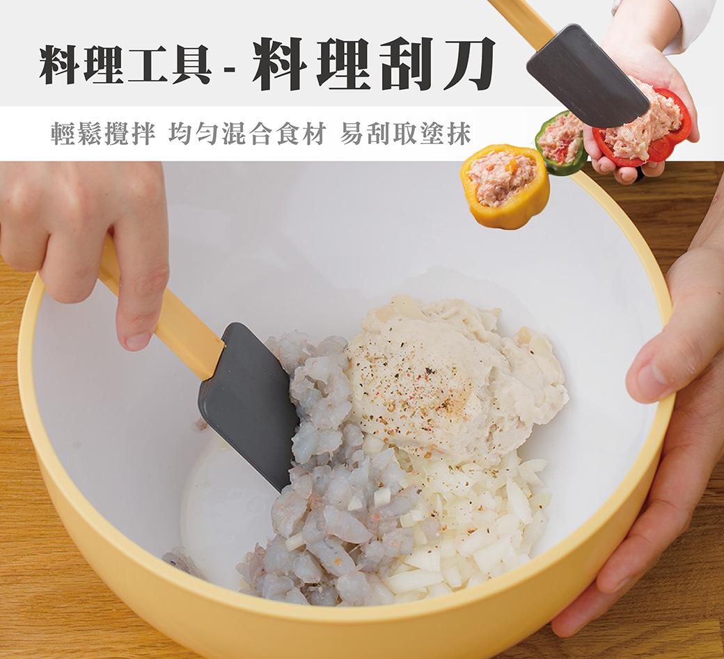 料理刮刀01.jpg