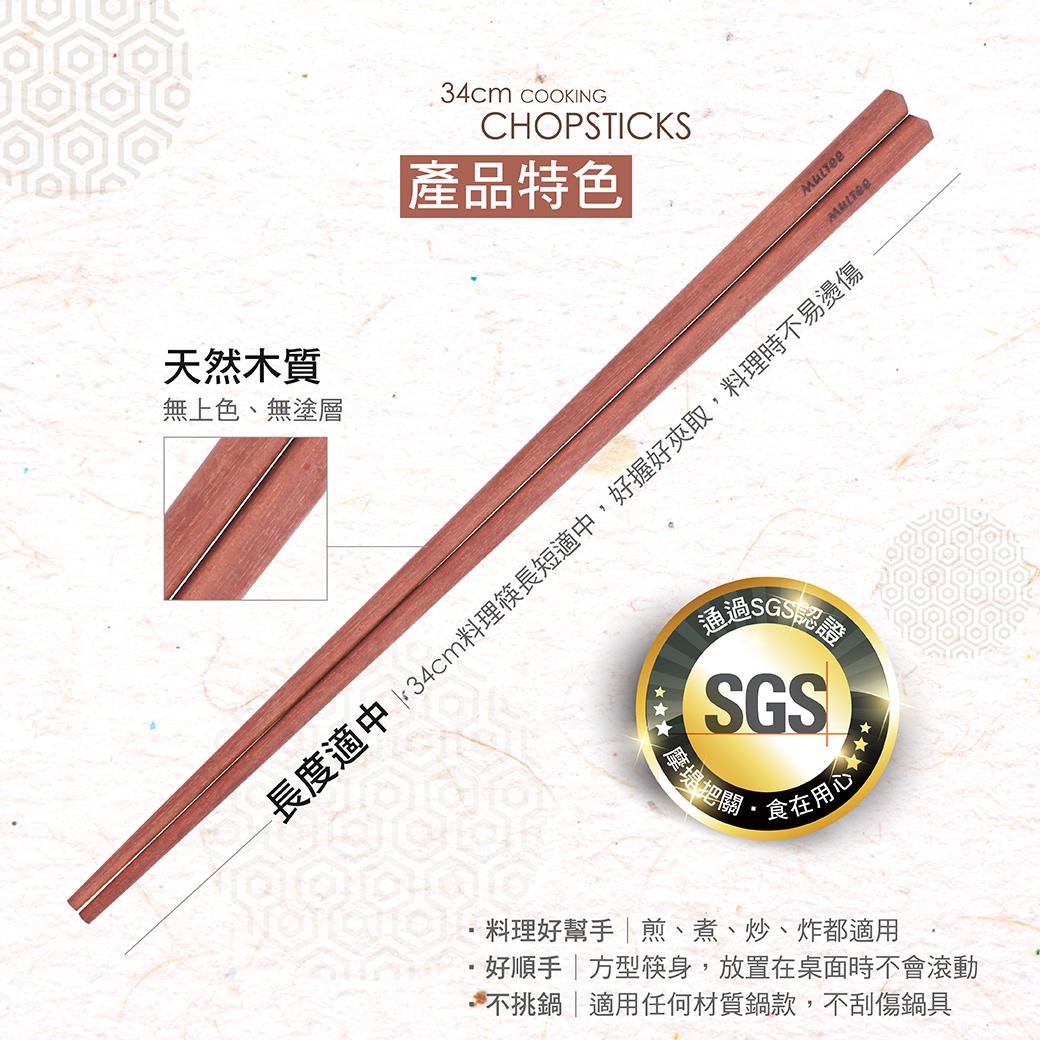 34cm鐵線子料理筷2.jpg