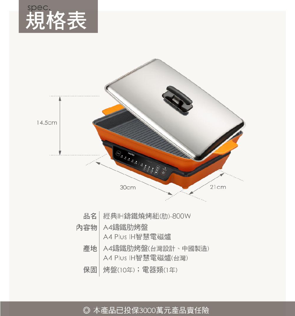 經典IH鑄鐵燒烤組-08-01.jpg