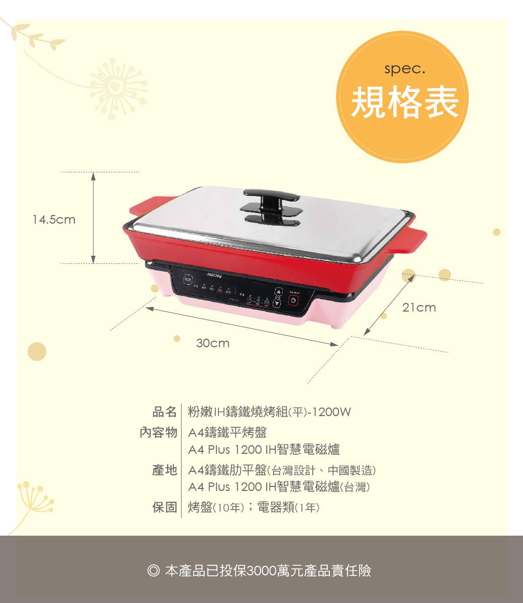 粉嫩IH鑄鐵燒烤組-1200W-10.jpg