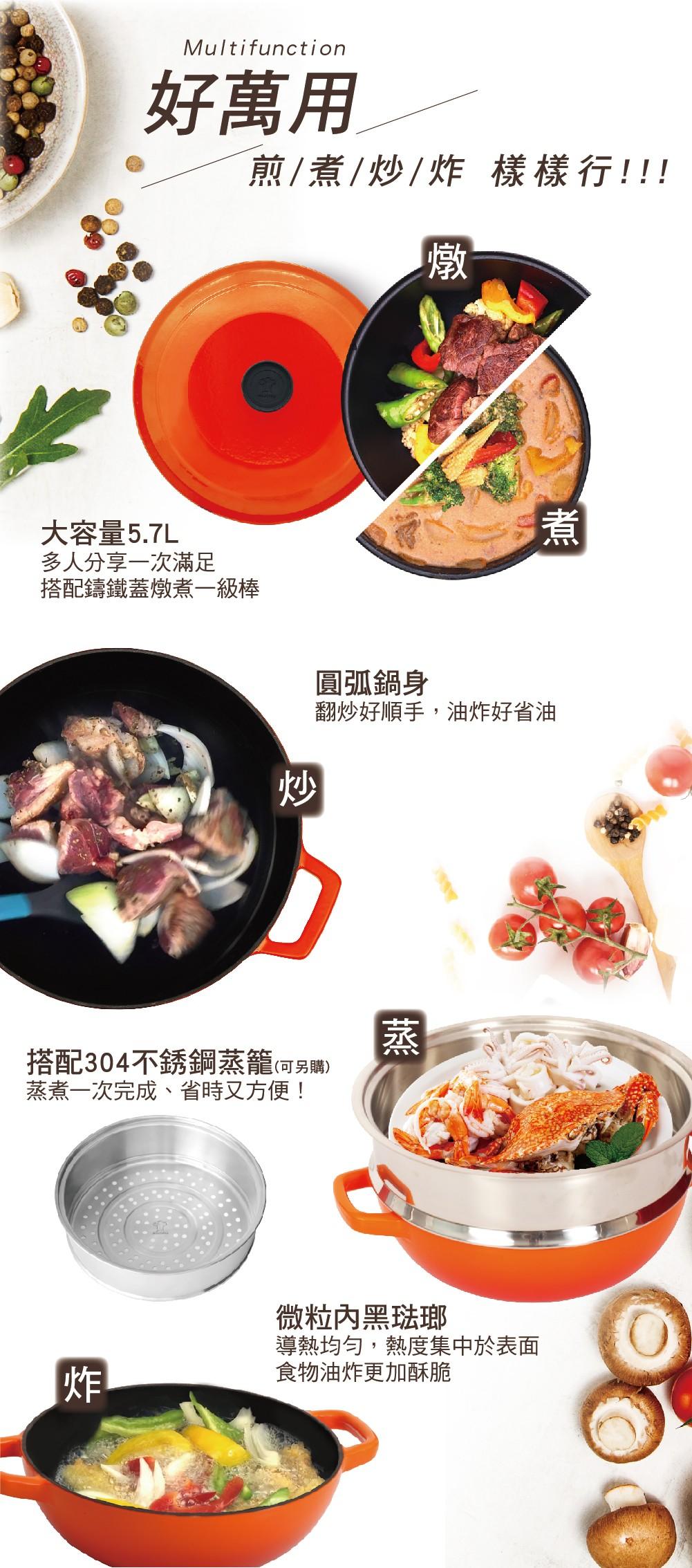 25cm媽媽鍋 landing page3.jpg