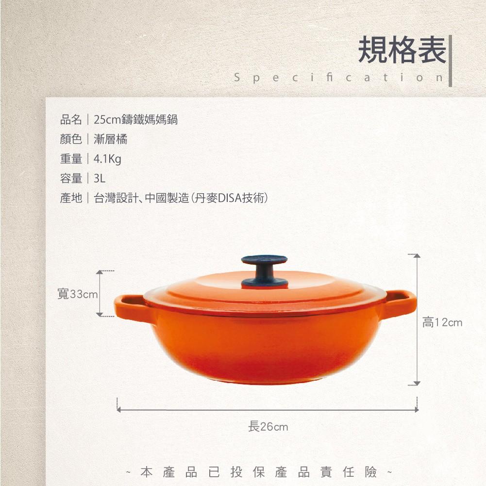 25cm媽媽鍋 landing page8.jpg