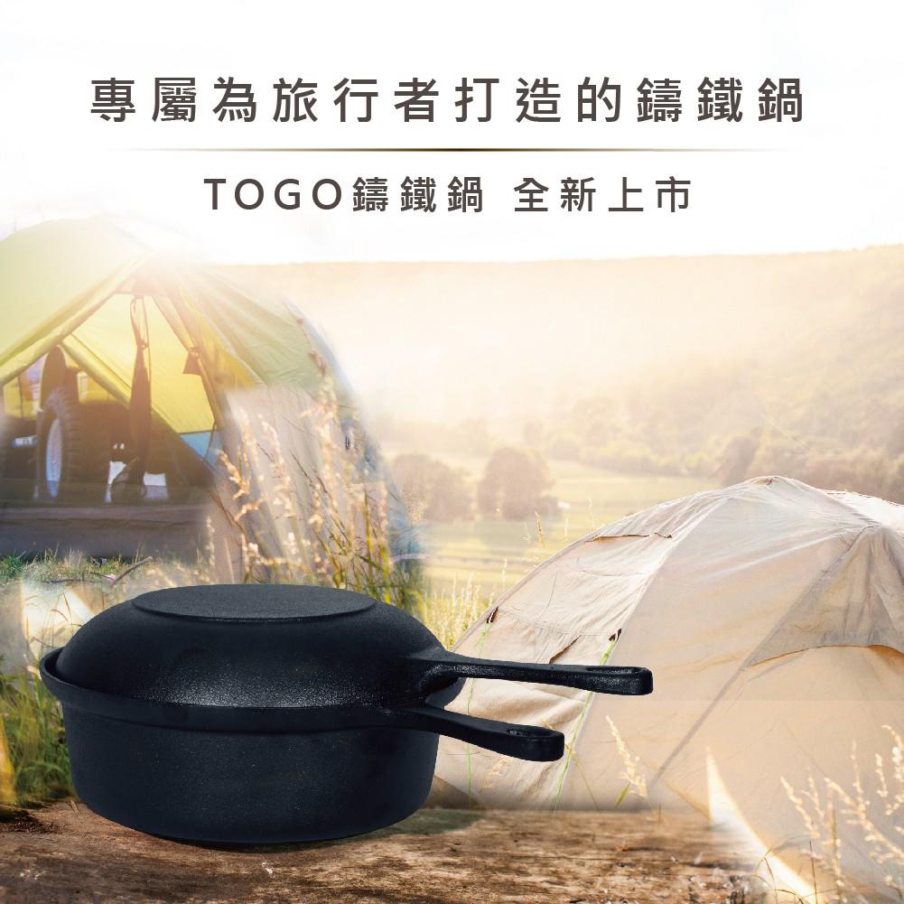 TOGO鍋 landingpage8.jpg