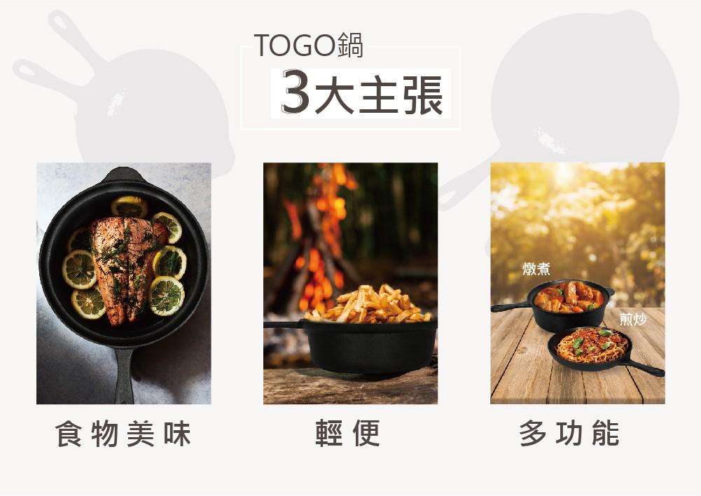 TOGO鍋 landingpage2.jpg