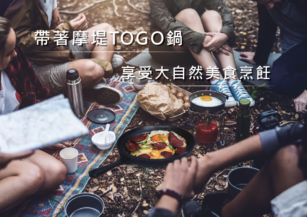 TOGO鍋 landingpage3.jpg