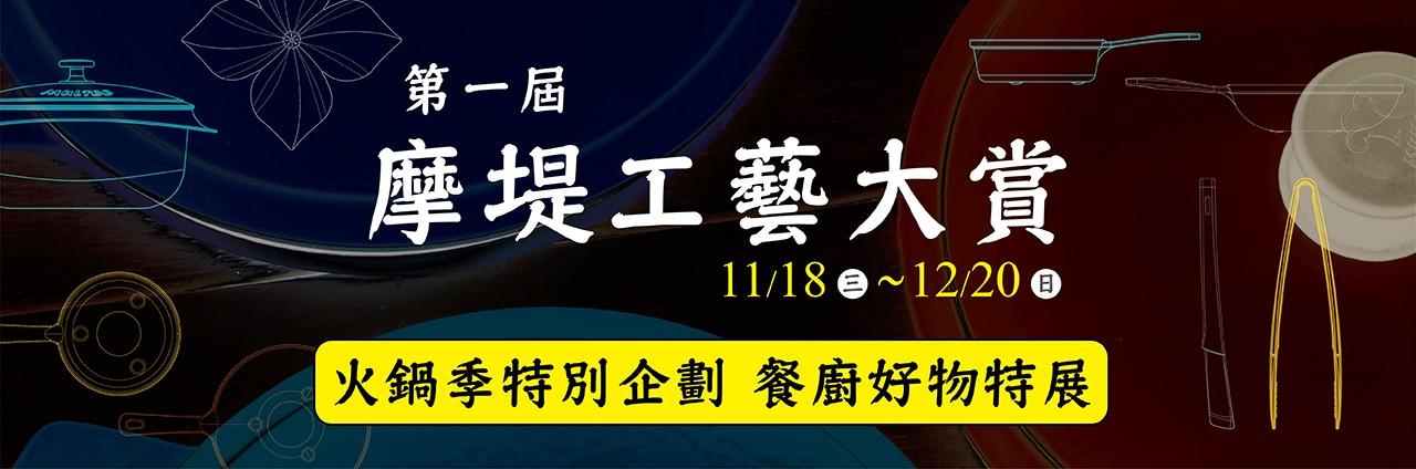 摩堤工藝大賞-官網BN 1280x424-3-01-01.jpg
