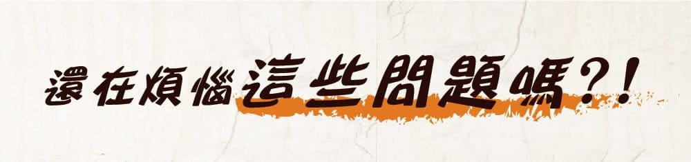饗宴系列 landing page2.jpg