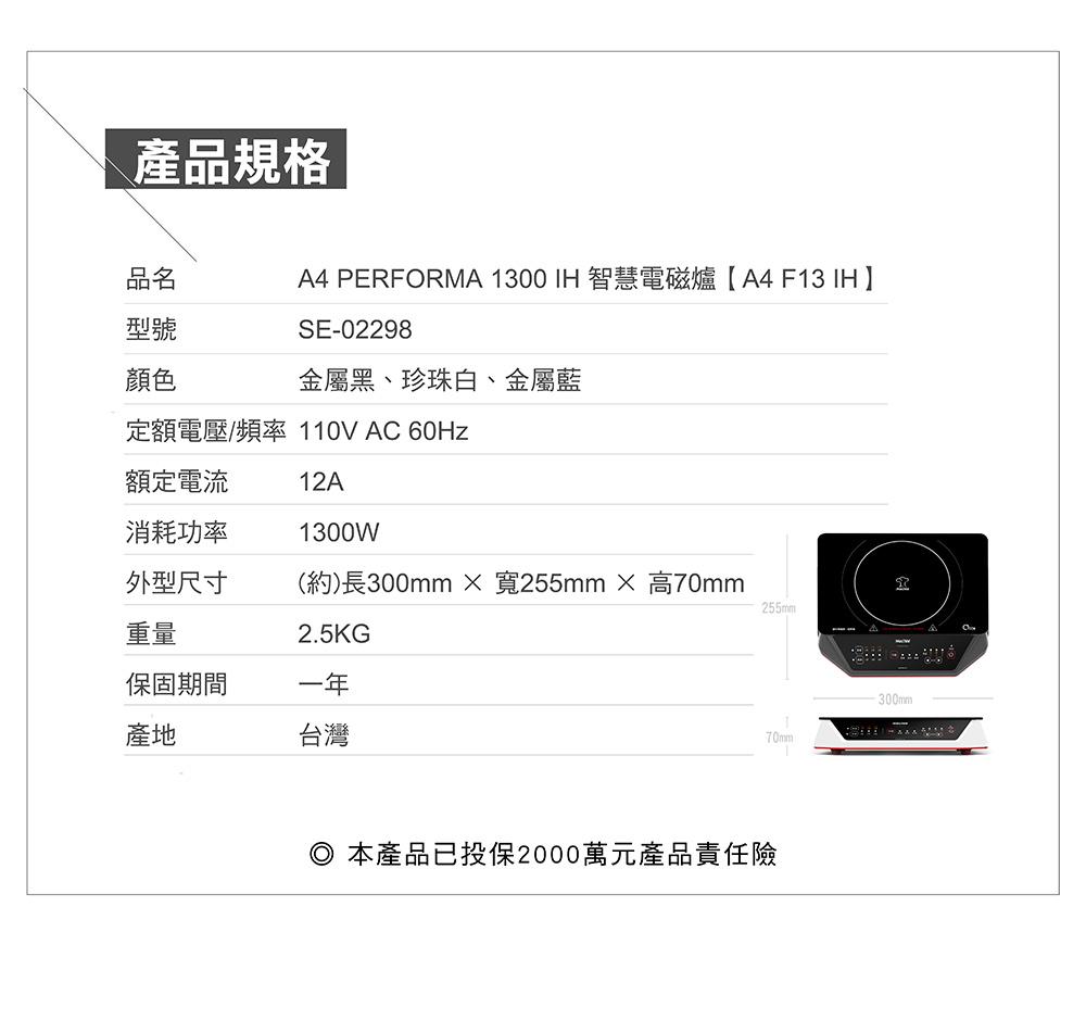 摩堤旗艦IH智慧電磁爐A4 Performa 1300 IH(A4 F13 IH)產品介紹-產品規格表
