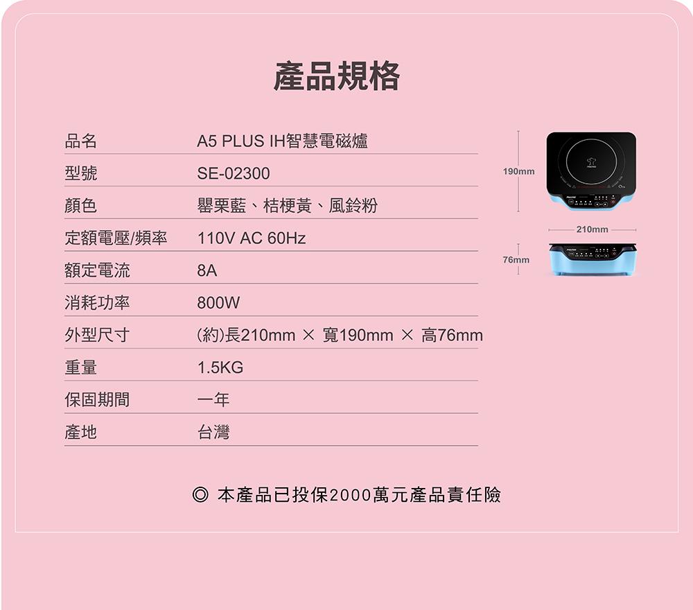 A5 PLUS IH智慧電磁爐產品規格表