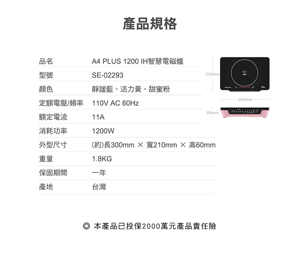 A4 PLUS 1200-20210804更改產品責任險-01.jpg