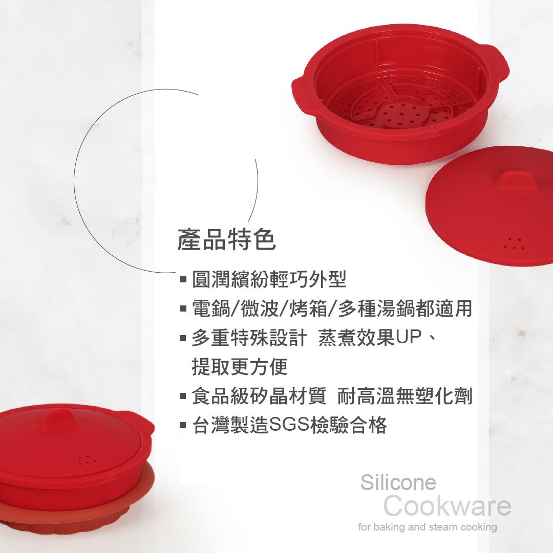 矽晶蒸籠網購素材-新色-02.jpg