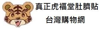 真正虎福堂肚臍貼台灣購物網