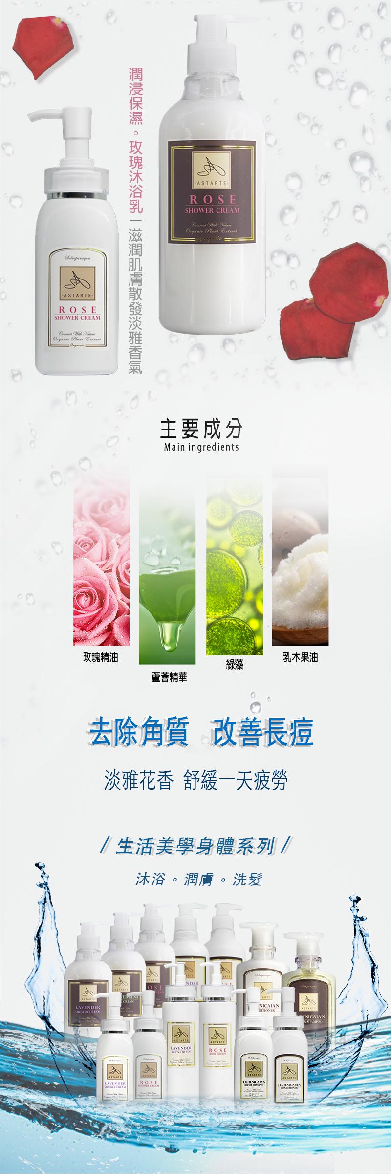 玫瑰沐浴乳EDM.jpg
