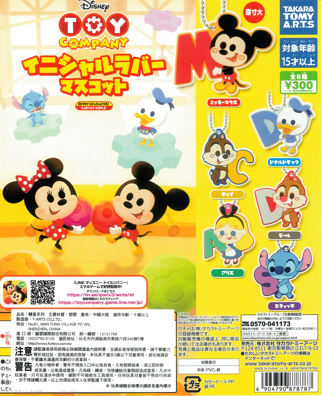 4904790878787迪士尼玩具工廠吊飾 CA8787820191031.jpg