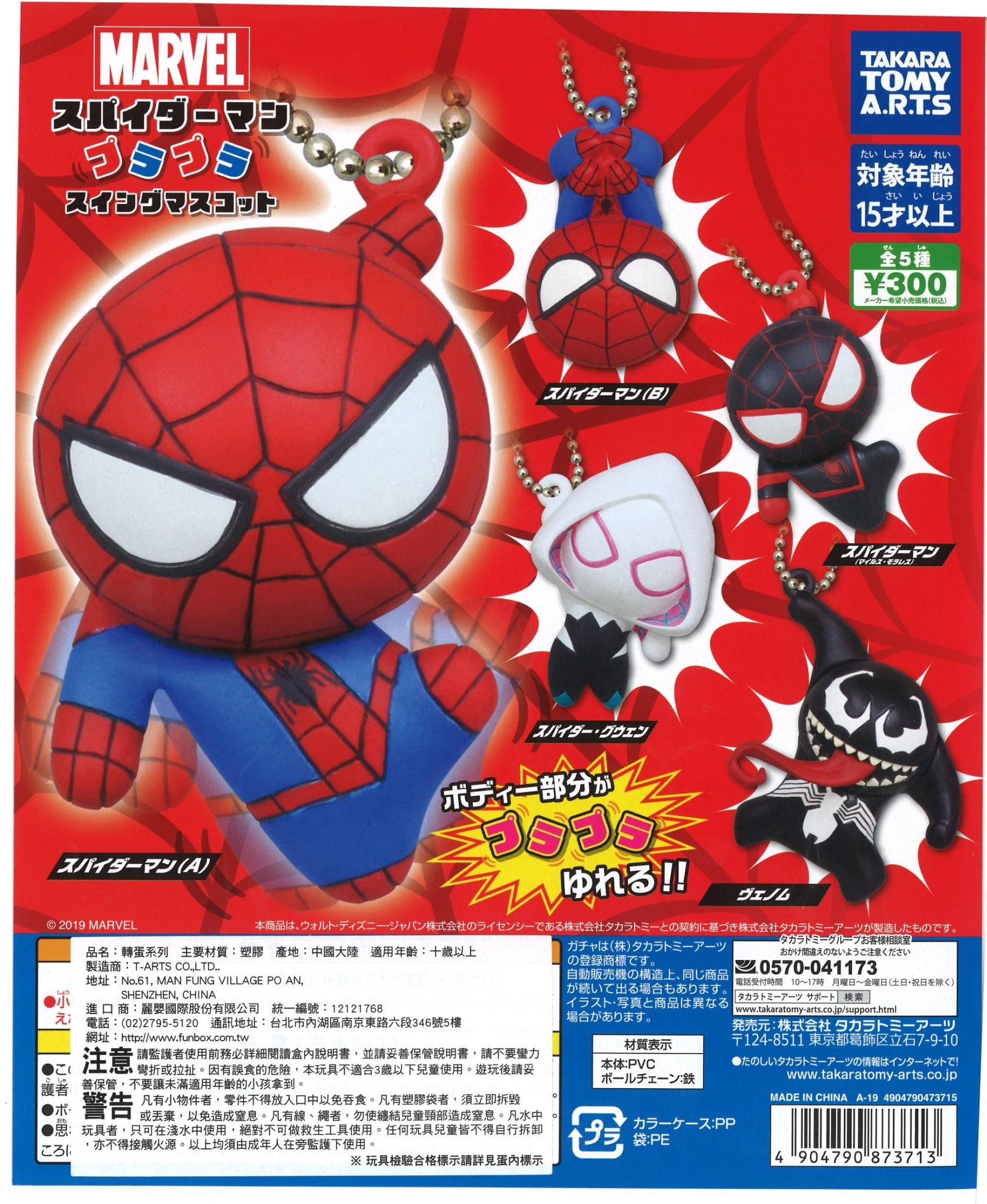 4904790873713 蜘蛛人吊飾 CA87371.jpg