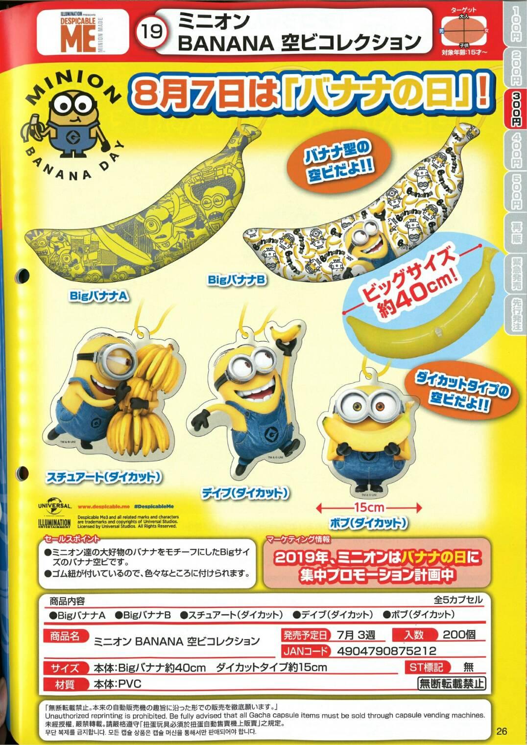 4904790875212小小兵香蕉充氣吊飾 CA87521.jpg