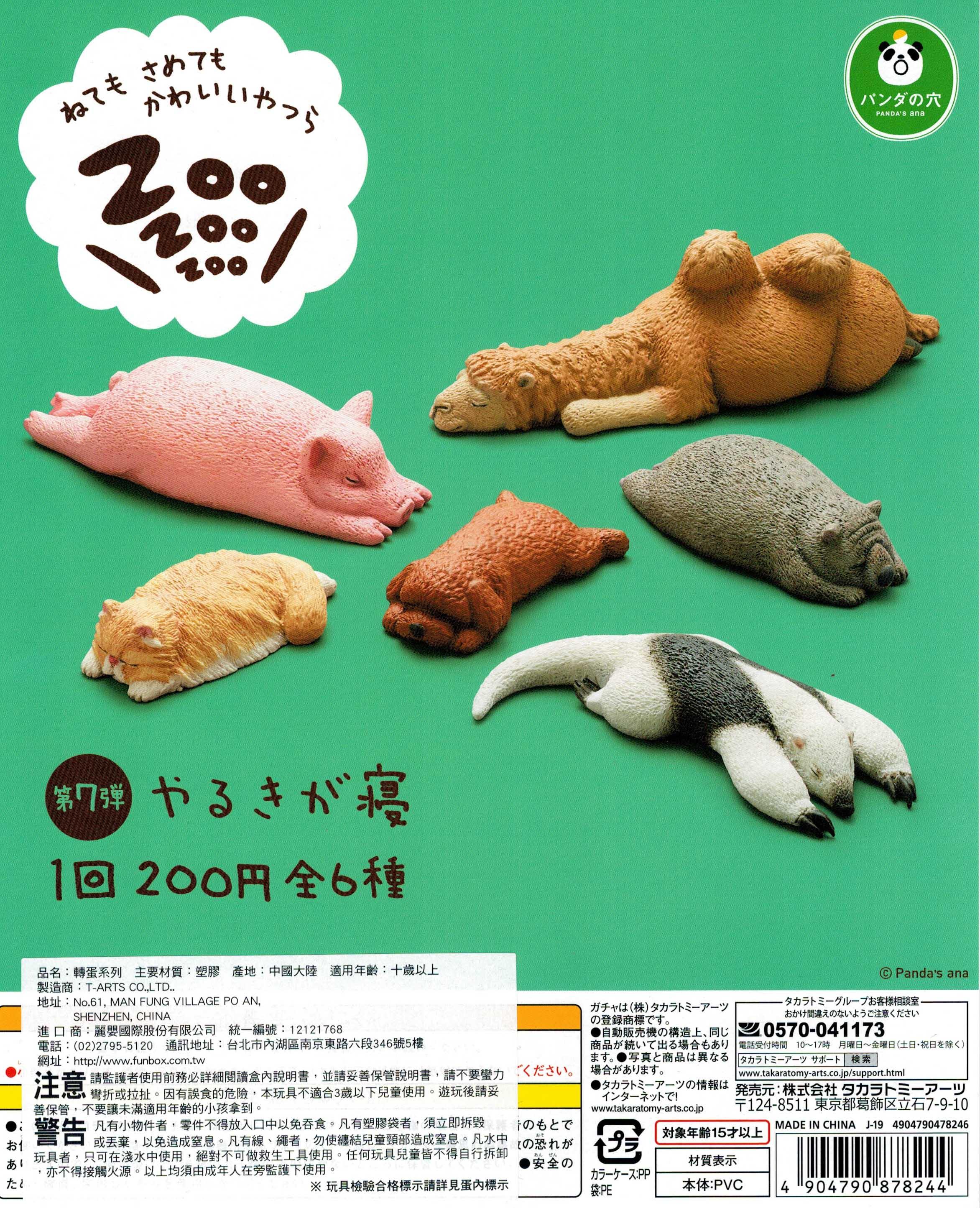 4904790878244休眠動物園7 CA87824.jpg